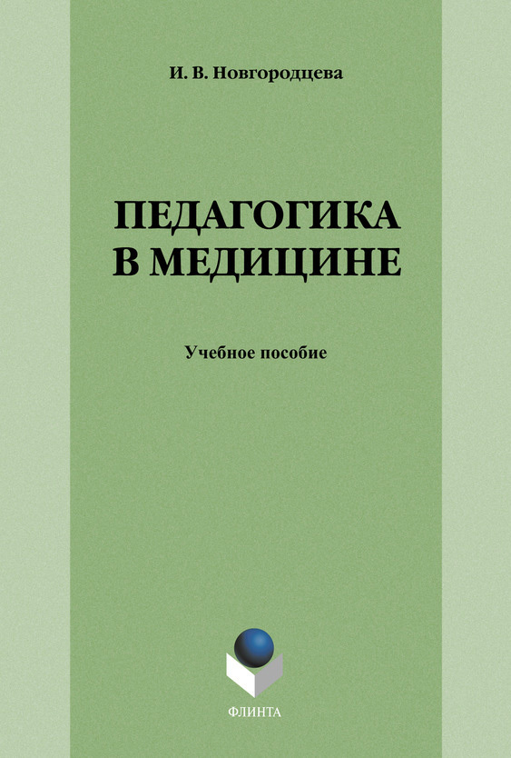 Отсутствует Педагогика в медицине знаменитости в челябинске