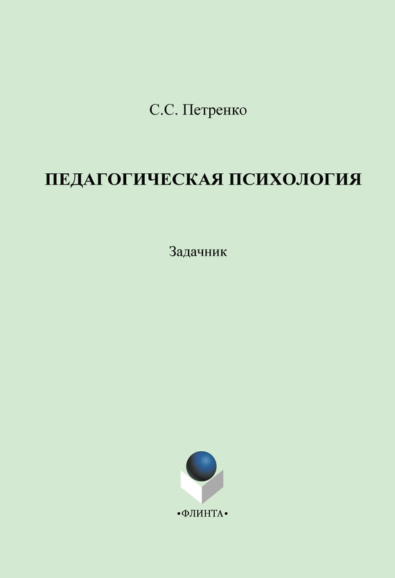 С. С. Петренко бесплатно