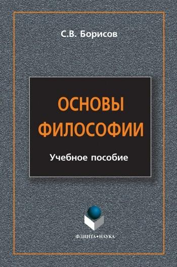 С. В. Борисов Основы философии. Учебное пособие кто сегодня делает философию в россии том 1