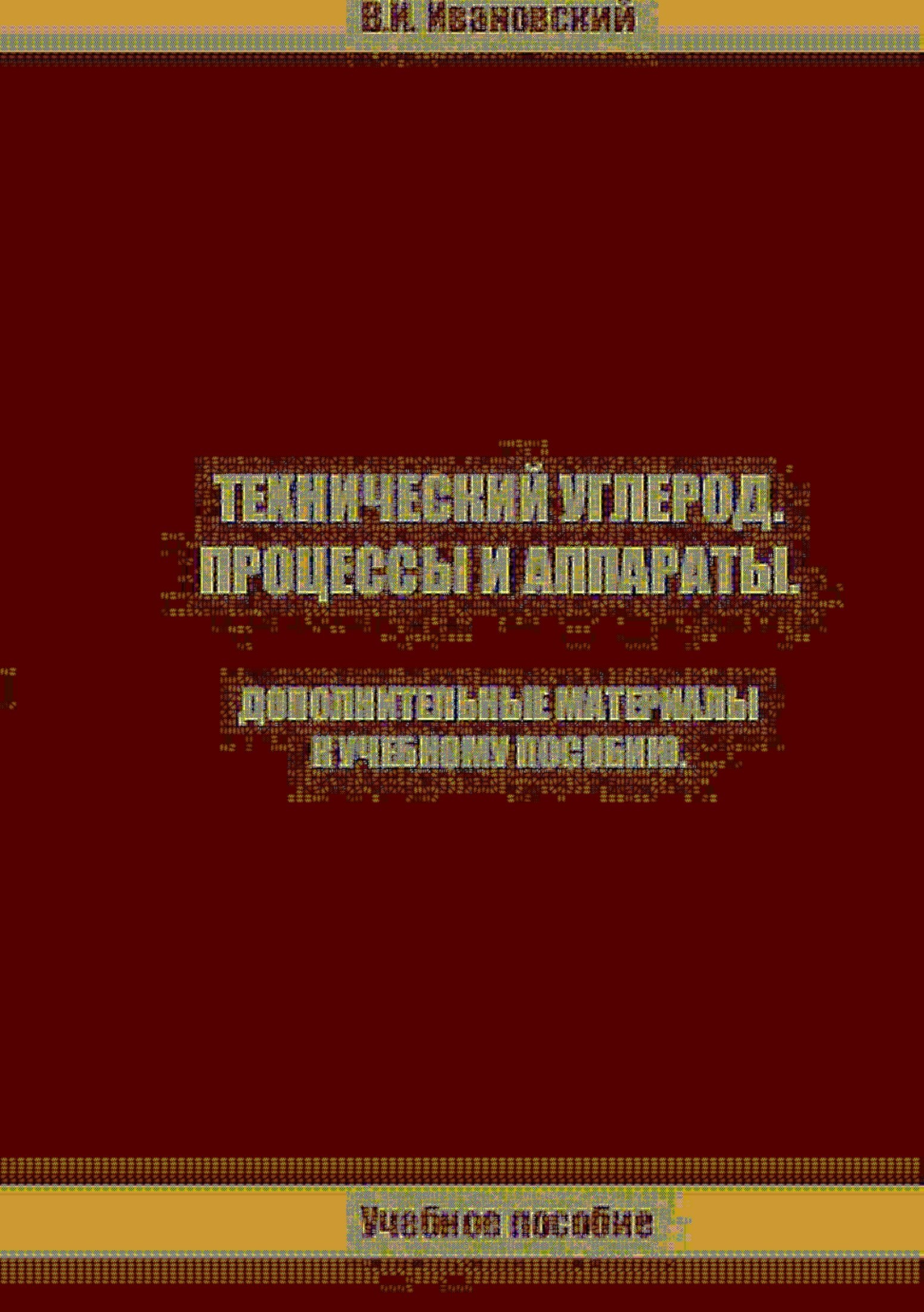 Владимир Иванович Ивановский. Технический углерод. Процессы и аппараты. Дополнительные материалы