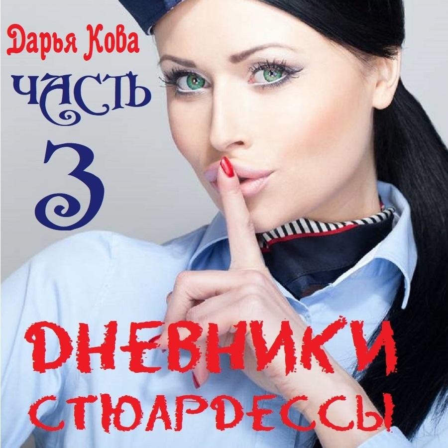 Дарья Кова Дневники стюардессы. Часть 3: Приключения Оксаны в ЛА kova