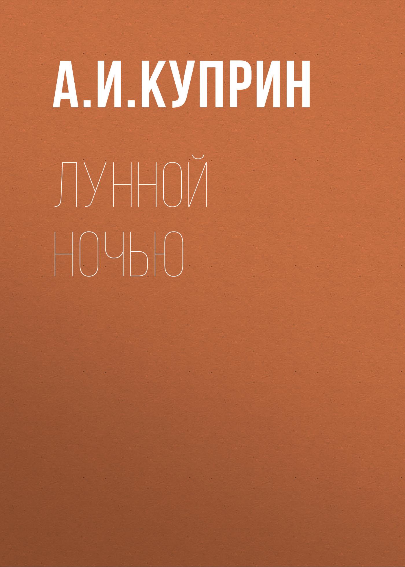 А. И. Куприн. Лунной ночью