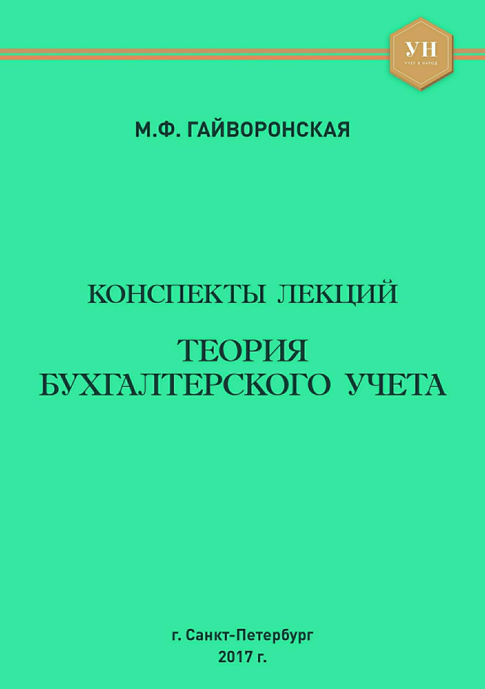 Марина Федоровна Гайворонская. Теория бухгалтерского учета. Конспекты лекций