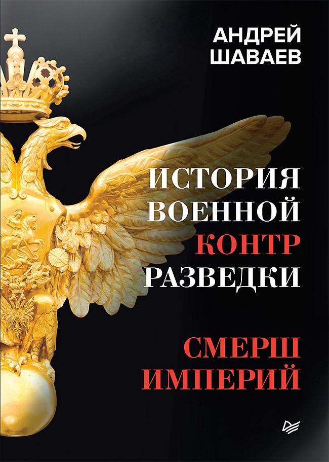 Андрей Шаваев - История военной контрразведки. СМЕРШ Империй