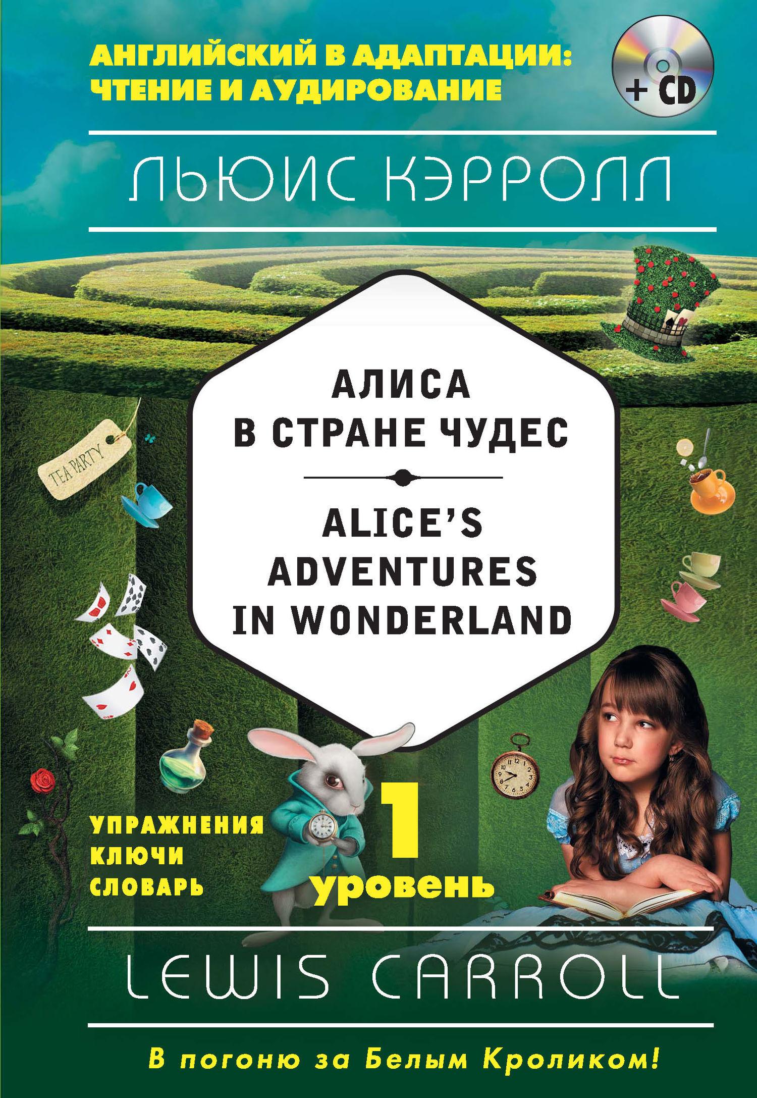 Льюис Кэрролл. Алиса в Стране чудес / Alice's Adventures in Wonderland. 1 уровень (+MP3)