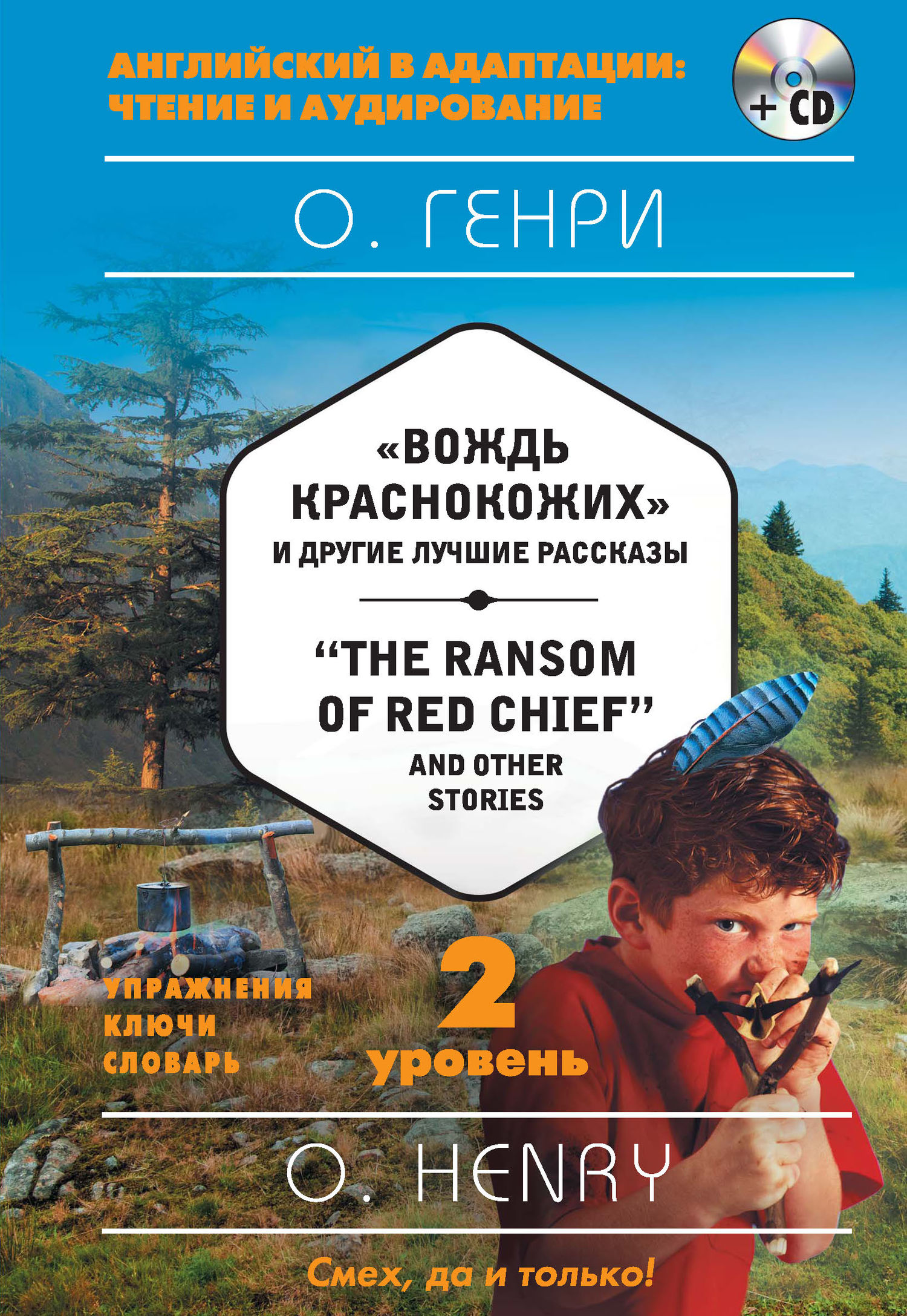 О. Генри «Вождь краснокожих» и другие лучшие рассказы / «The Ransom of Red Chief» and Other Stories. 2 уровень (+MP3) clarke s the ladies of grace adieu and other stories