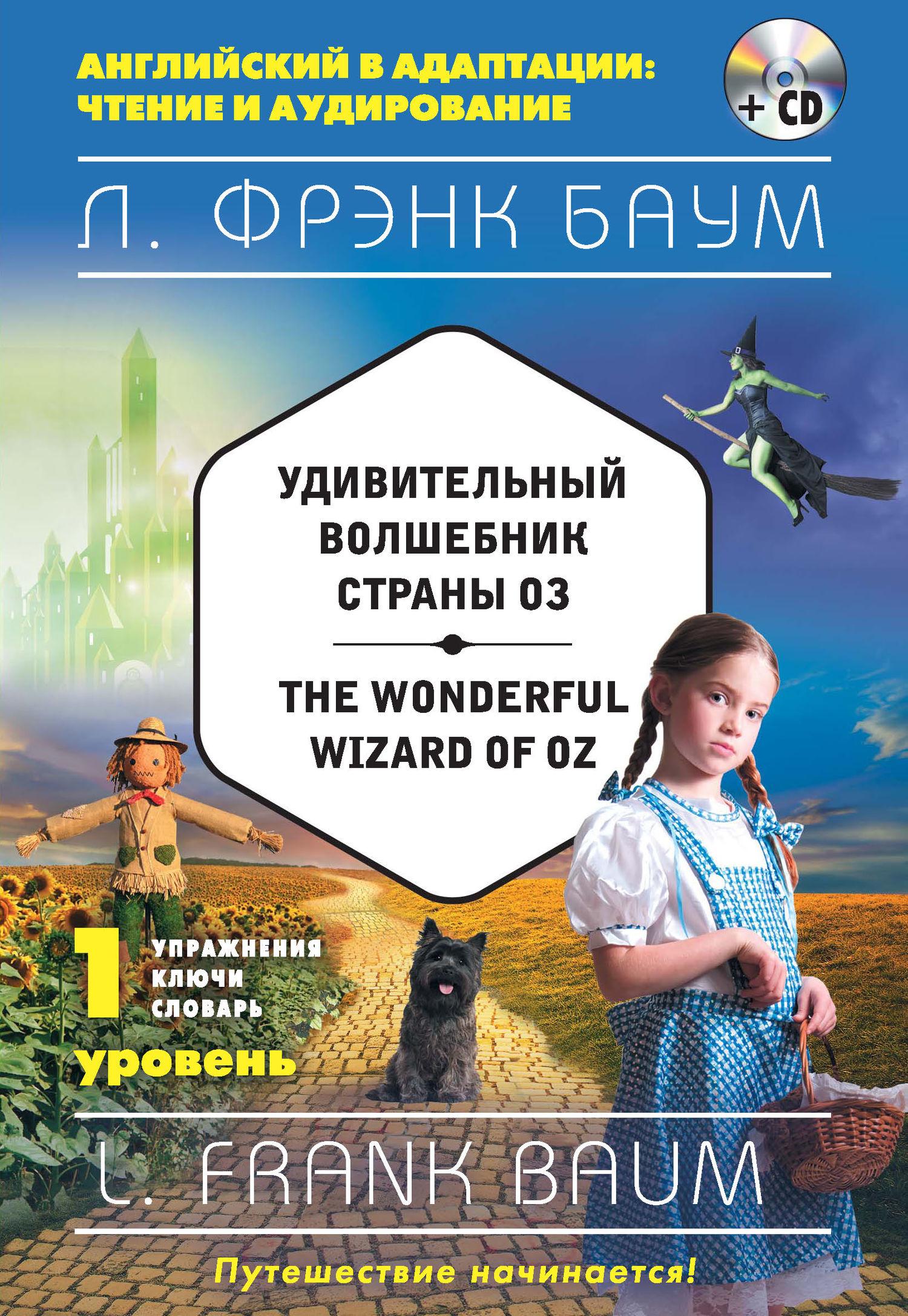 Лаймен Фрэнк Баум. Удивительный волшебник Страны Оз / The Wonderful Wizard of Oz. 1 уровень (+MP3)