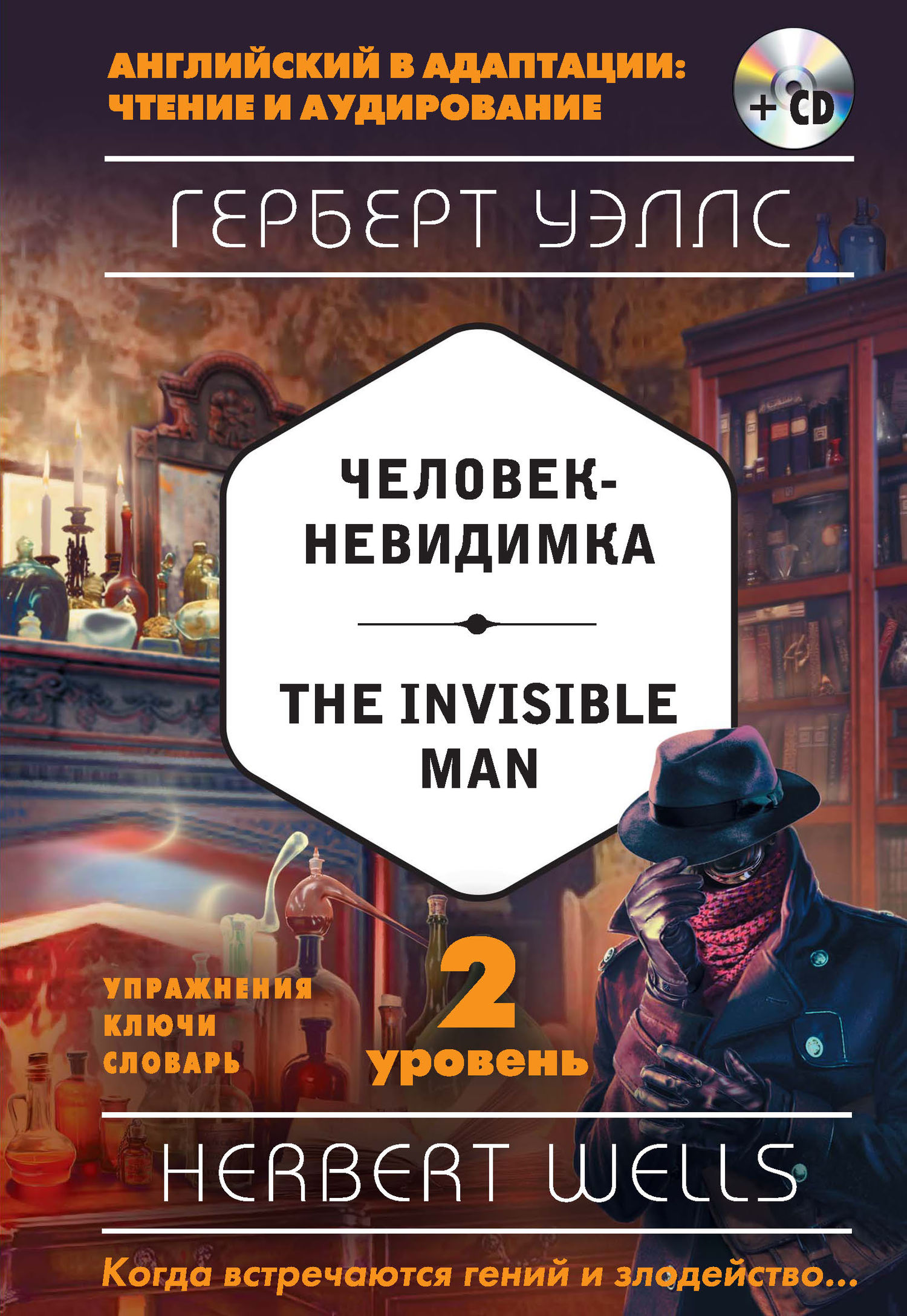 Герберт Уэллс. Человек-невидимка / The Invisible Man. 2 уровень (+MP3)
