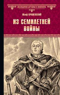 Юзеф Игнаций Крашевский - Из семилетней войны