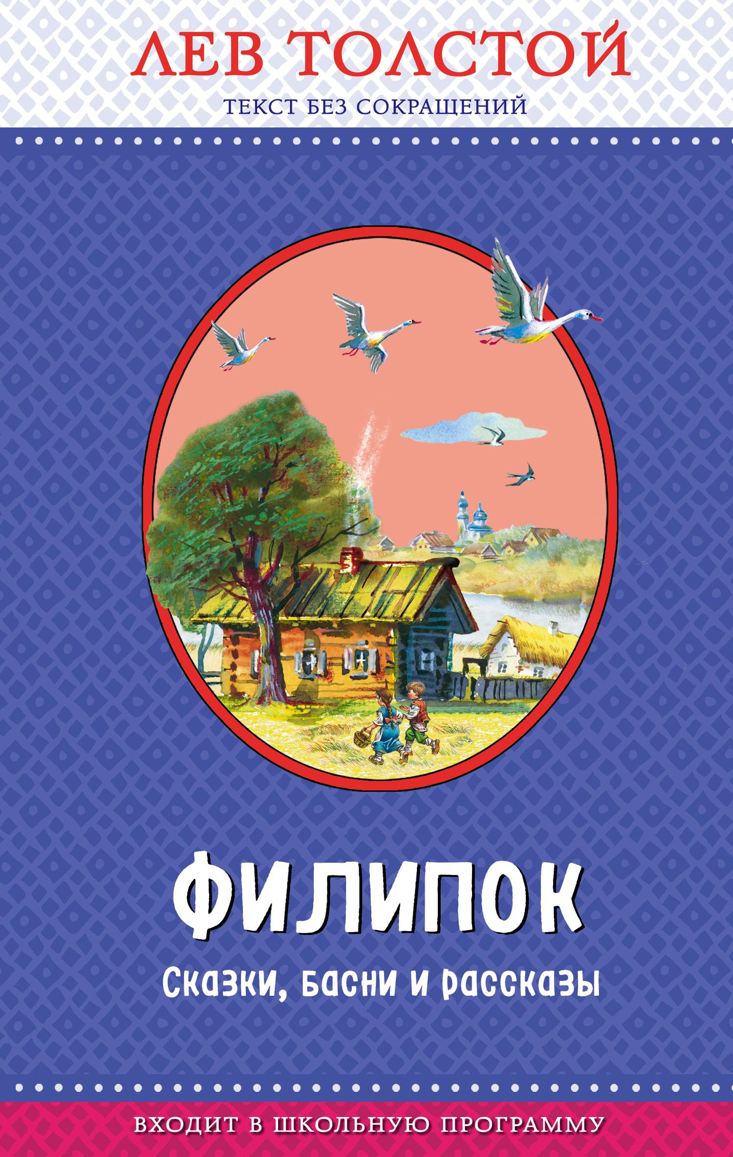 Лев Толстой - Филипок. Сказки, басни и рассказы (ил. В. Канивца)
