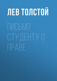 Лев Толстой - Письмо студенту о праве