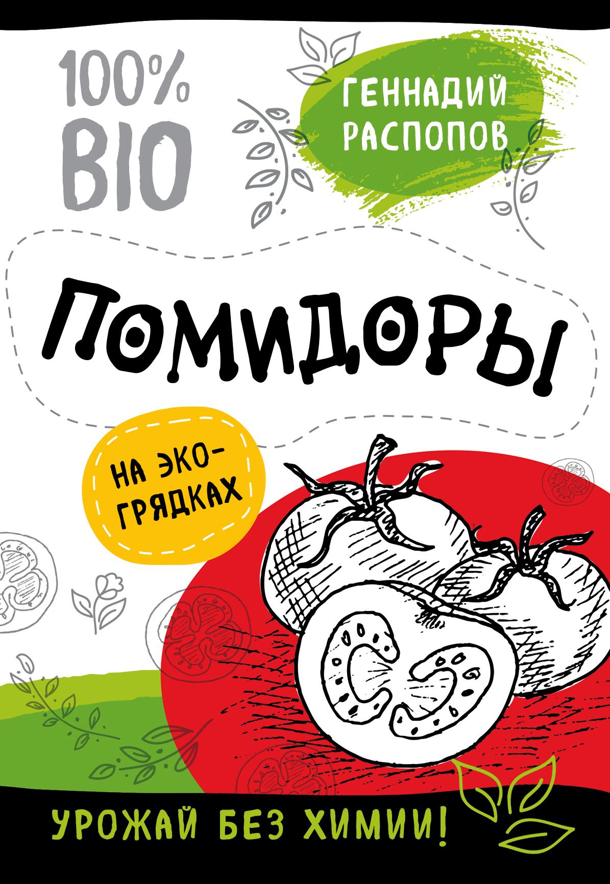 Геннадий Распопов. Помидоры на экогрядках. Урожай без химии