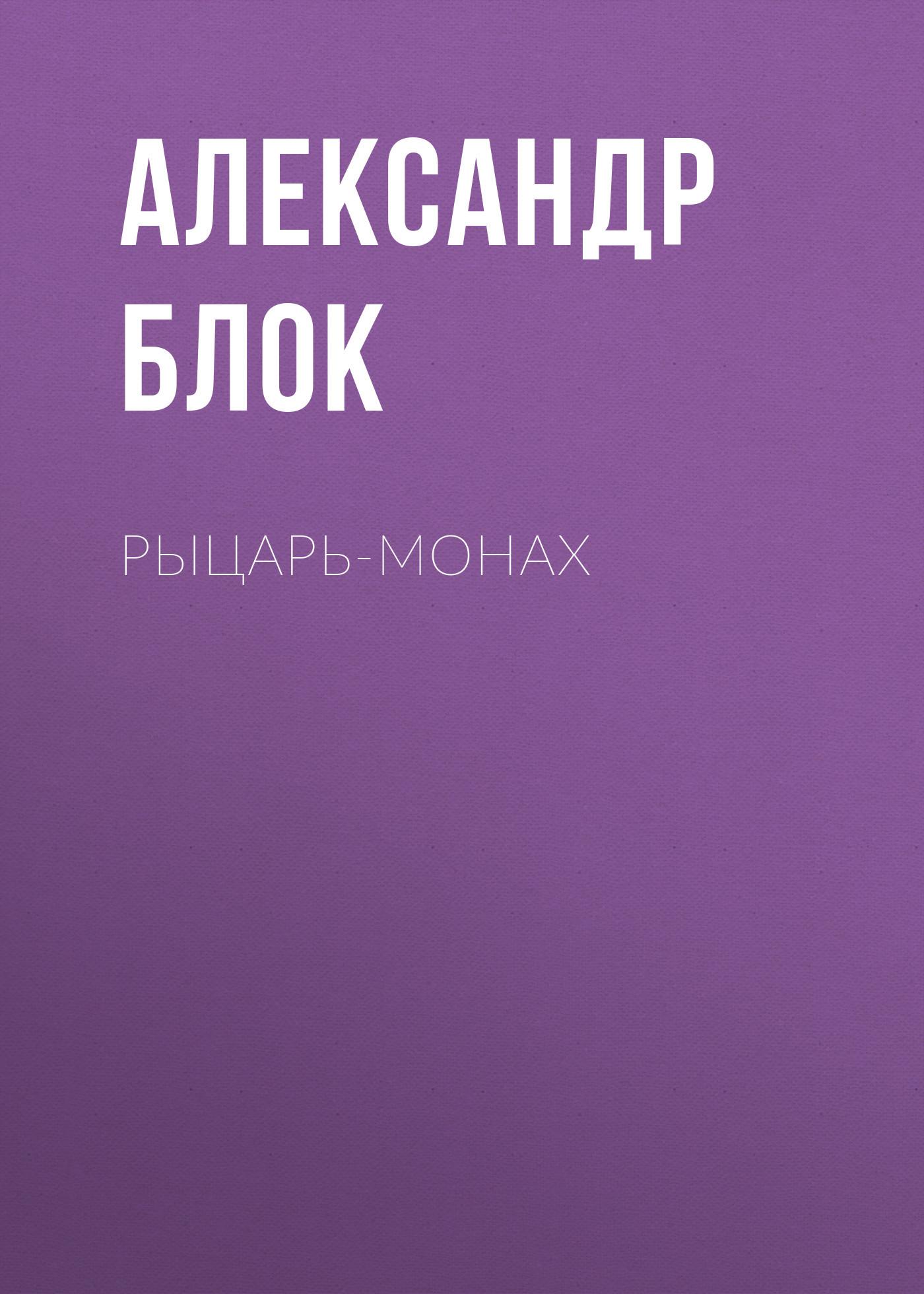 Александр Блок Рыцарь-монах шубы