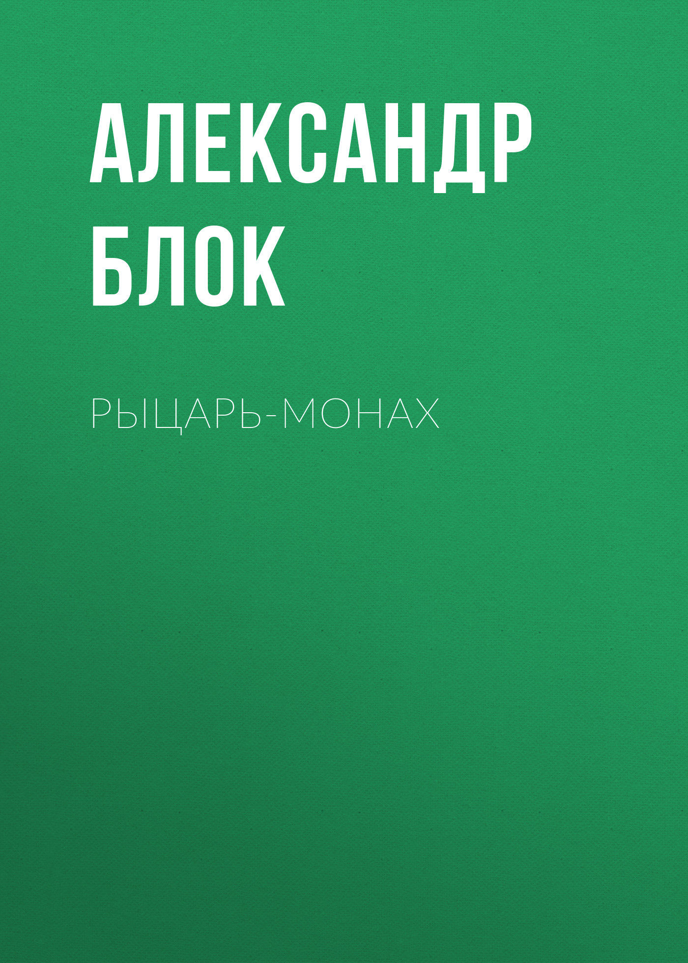 Александр Блок. Рыцарь-монах