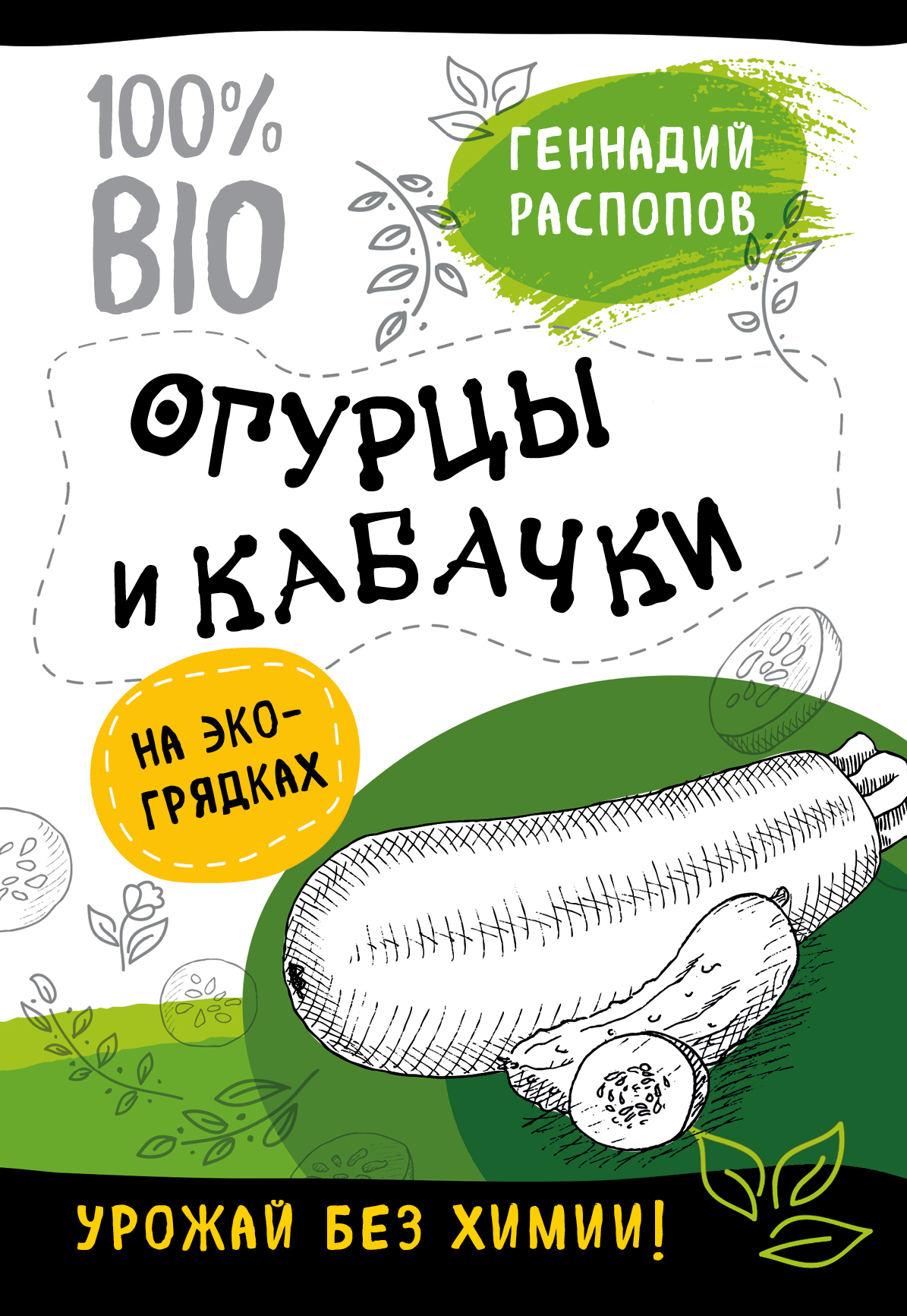 Геннадий Распопов. Огурцы и кабачки на экогрядках. Урожай без химии