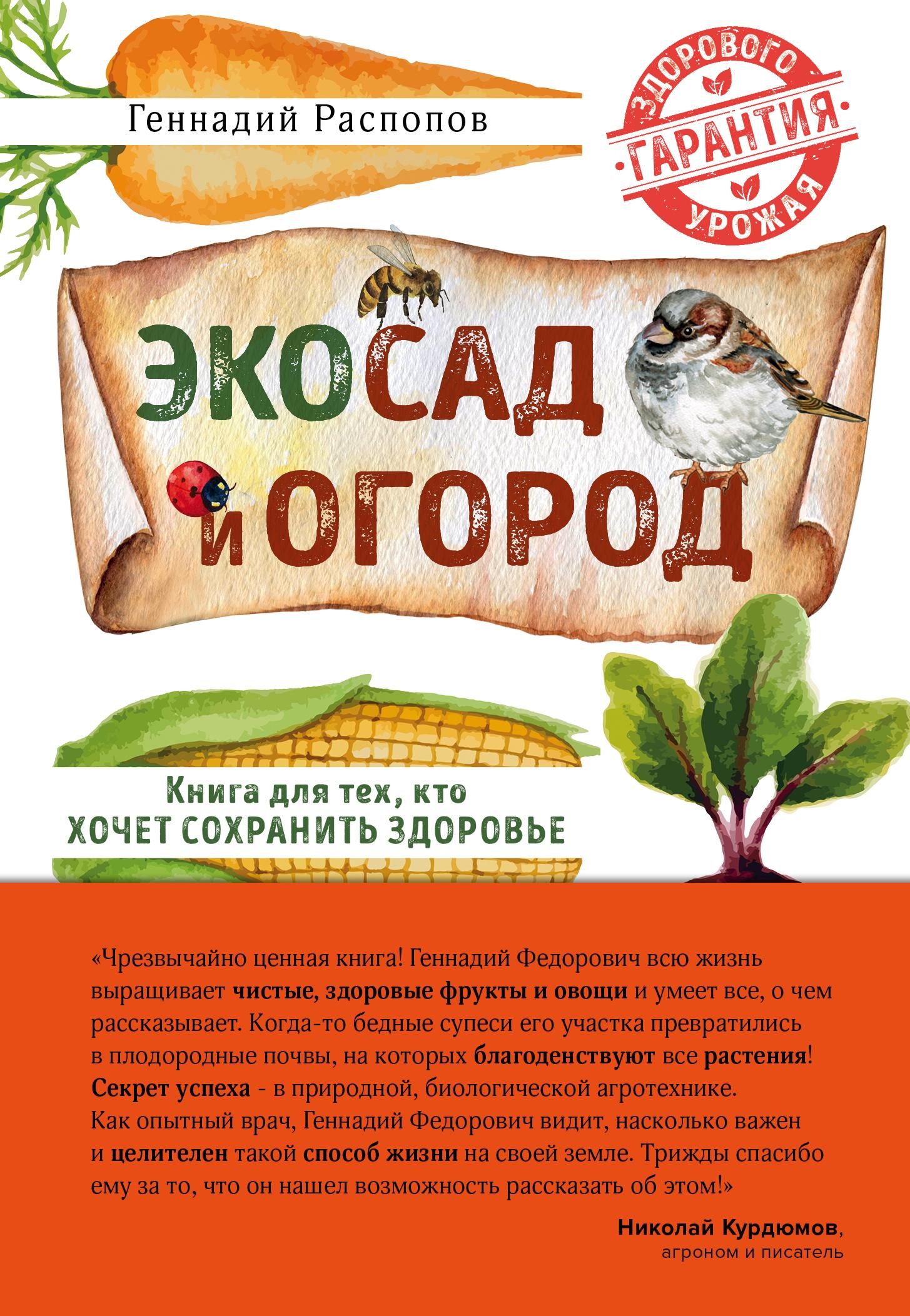 Геннадий Распопов. Эко сад и огород. Книга для тех, кто хочет сохранить здоровье