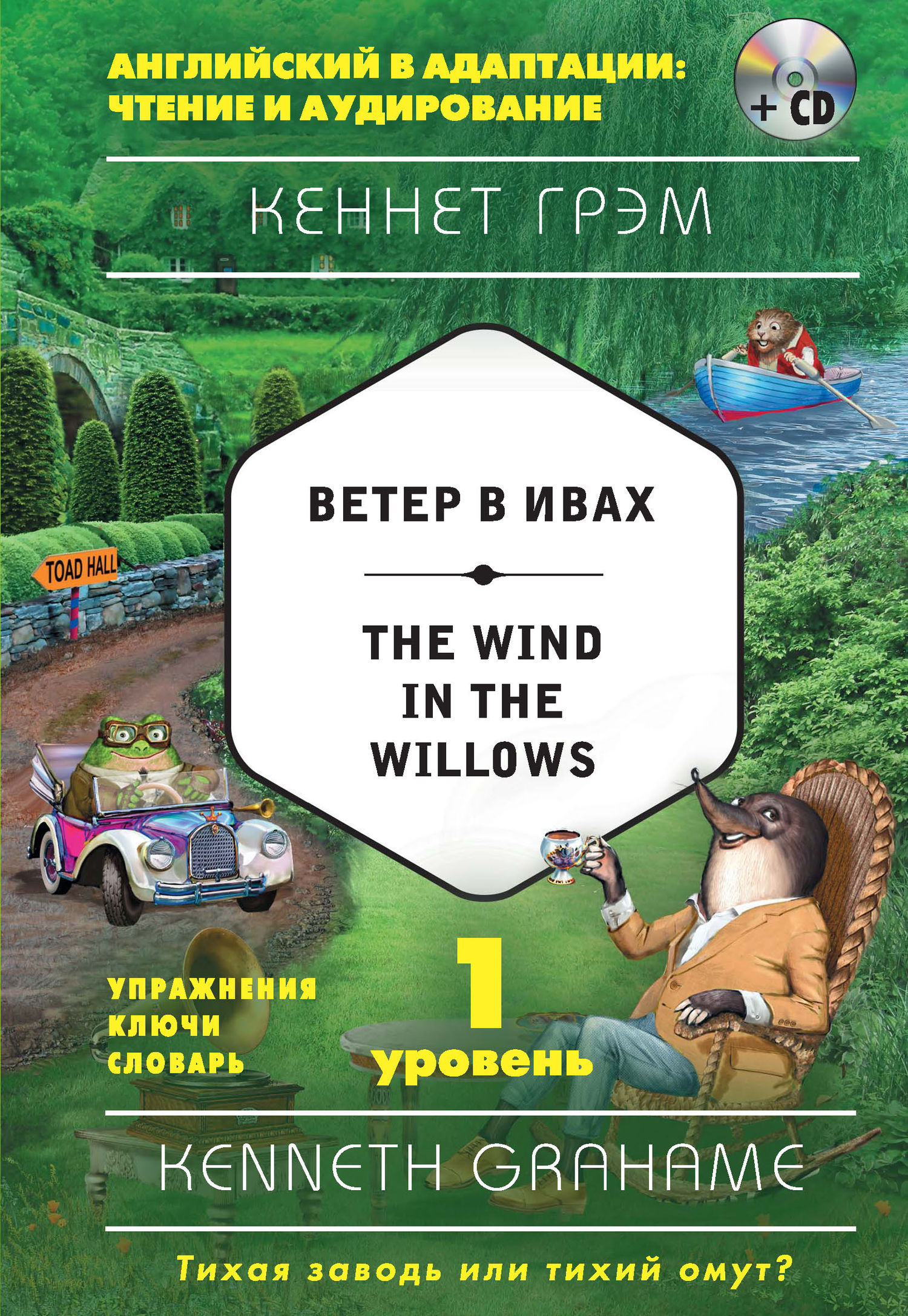 Ветер в ивах / The Wind in the Willows. 1 уровень (+MP3)