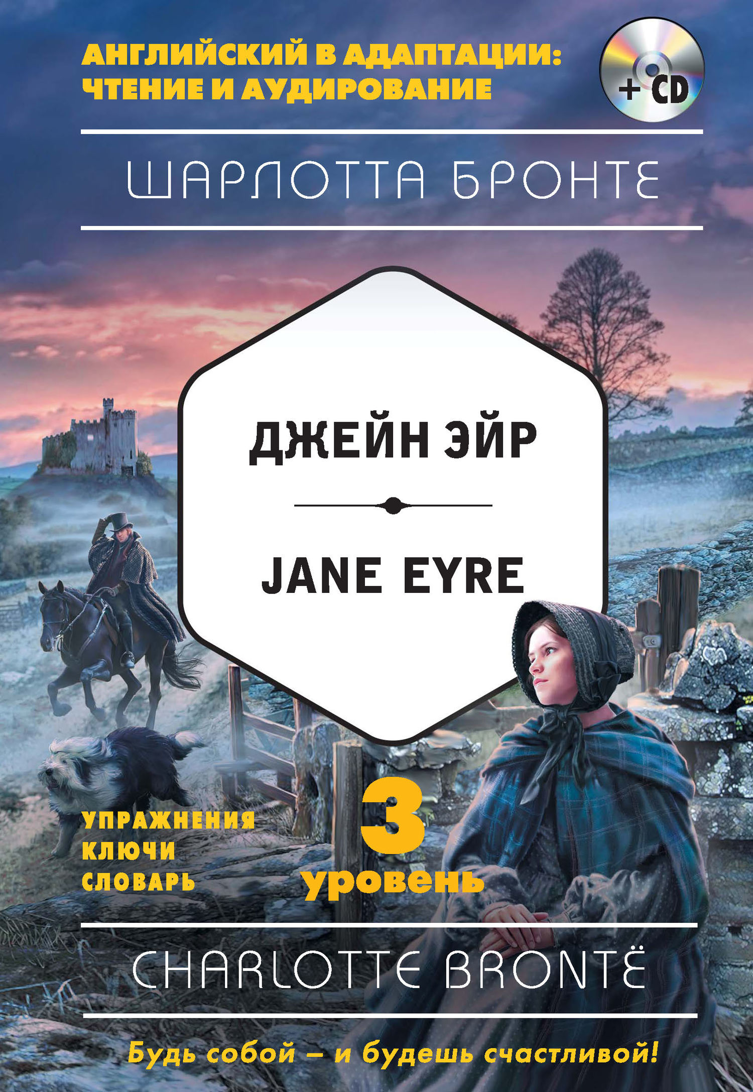 Шарлотта Бронте Джейн Эйр / Jane Eyre. 3 уровень (+MP3) jane eyre diy