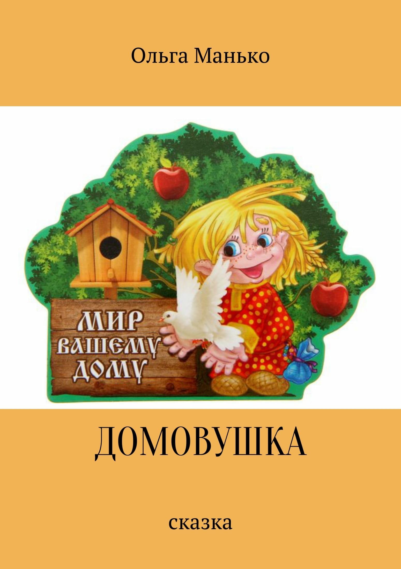 Ольга Владимировна Манько. Домовушка