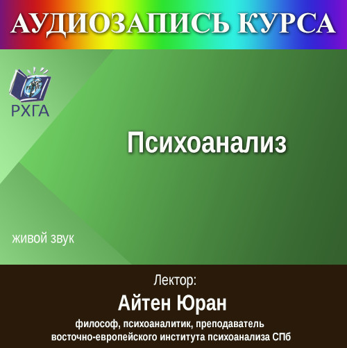 Айтен Юран. Цикл лекций «Психоанализ»