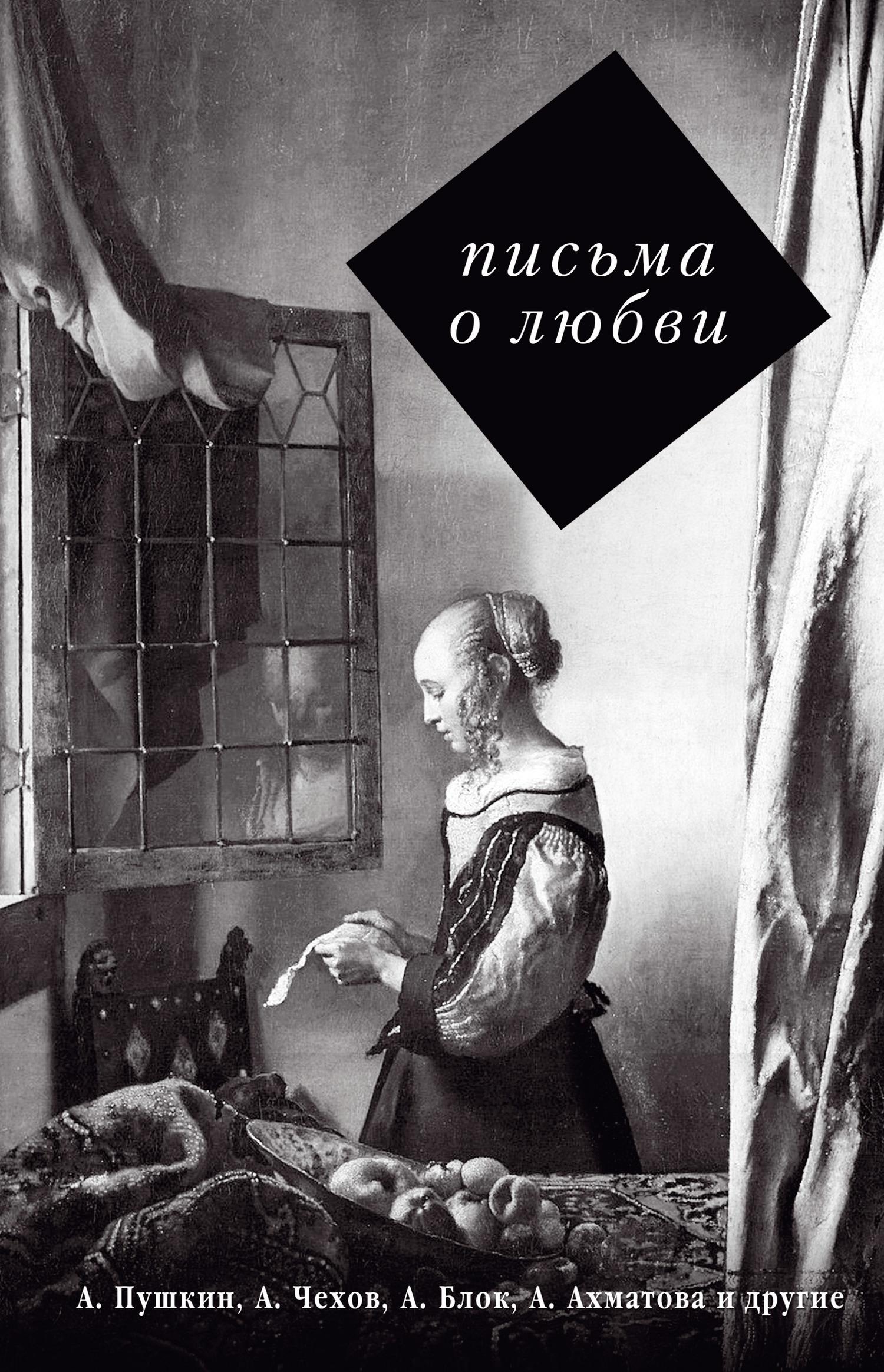 Сергей Нечаев Письма о любви нечаев с письма о любви
