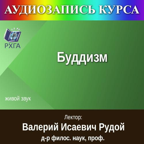 Валерий Исаевич Рудой Цикл лекций «Буддизм»