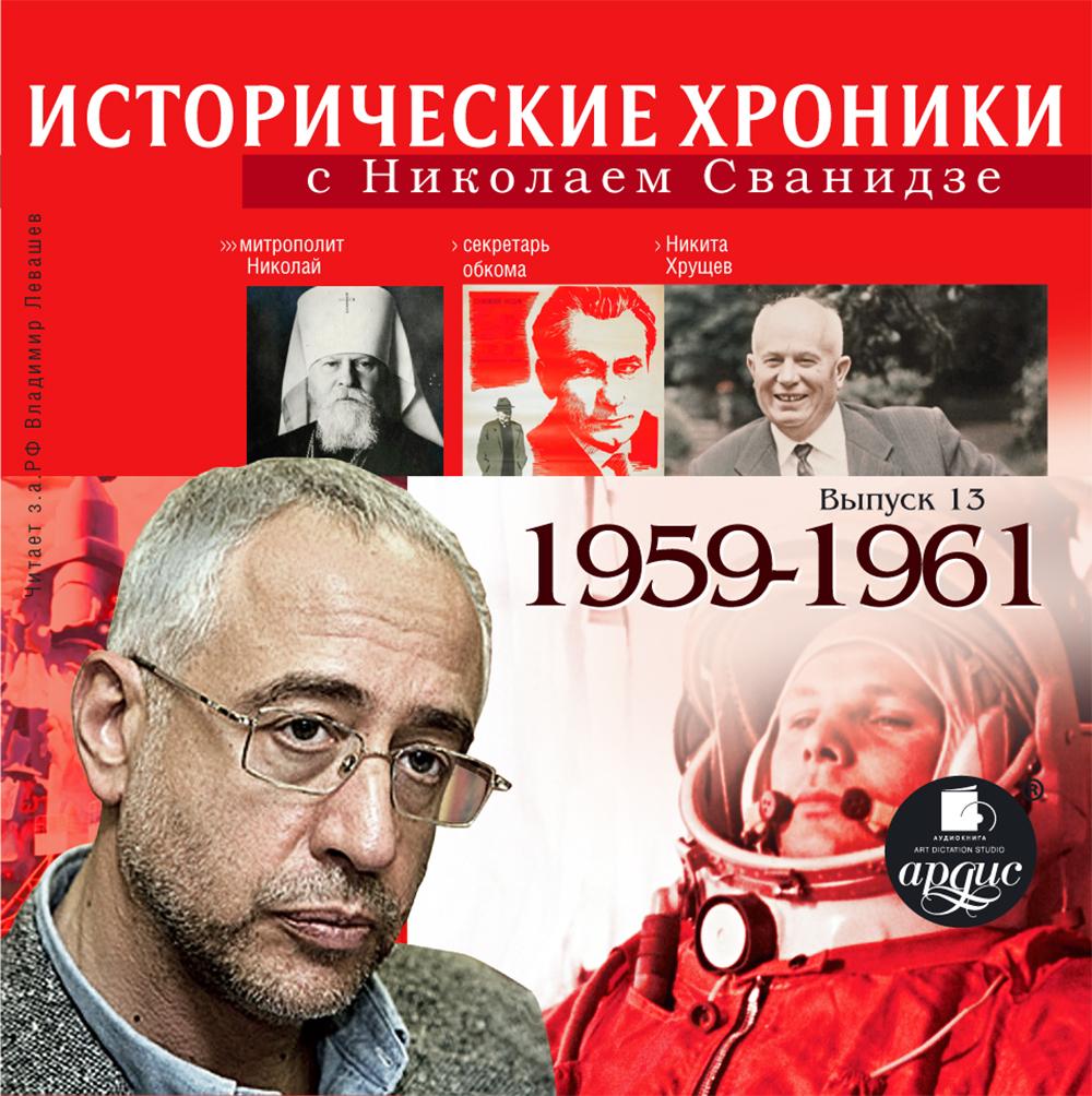 Николай Сванидзе Исторические хроники с Николаем Сванидзе. Выпуск 13. 1959-1961
