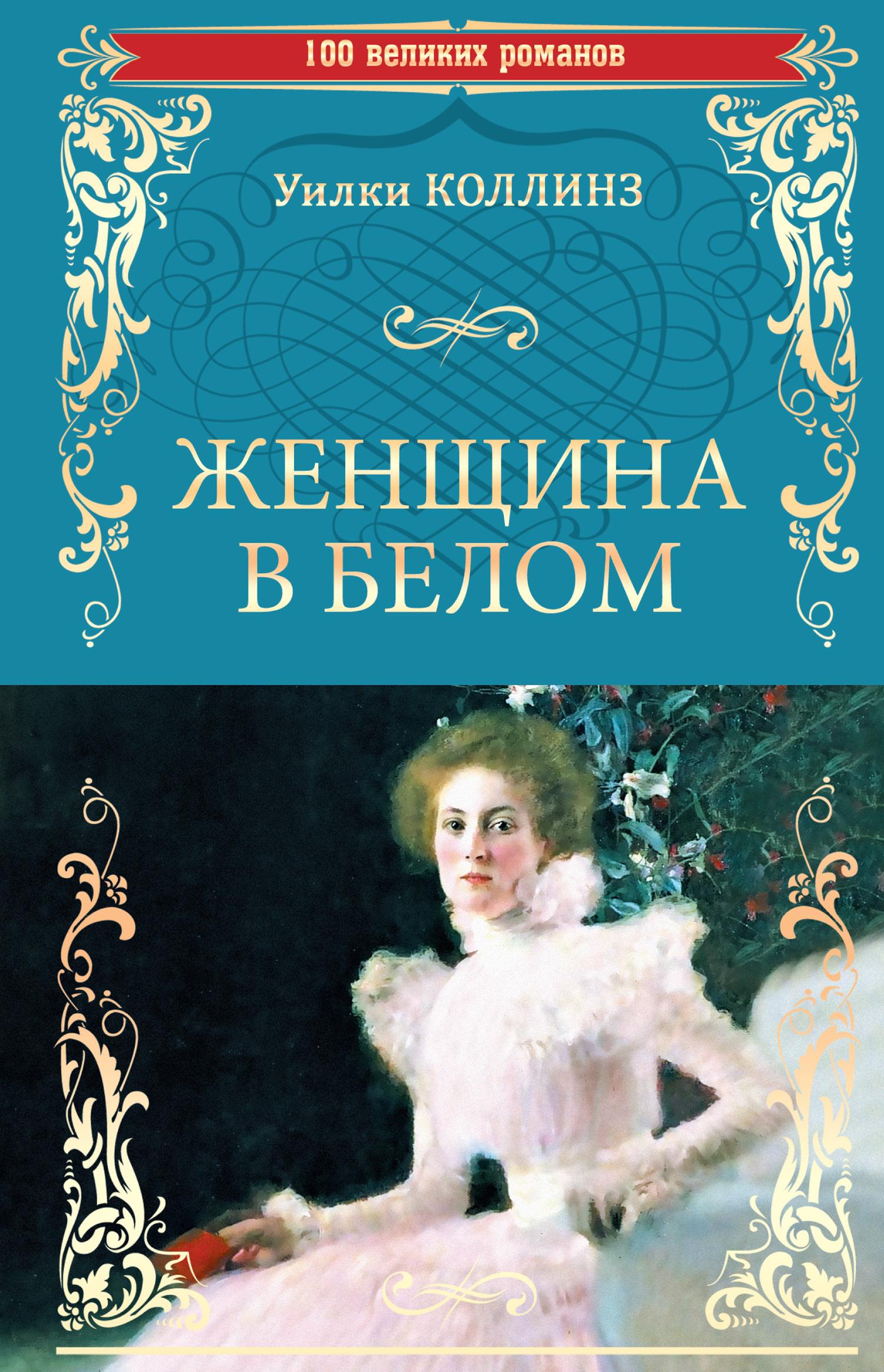 Уильям Коллинз - Женщина в белом
