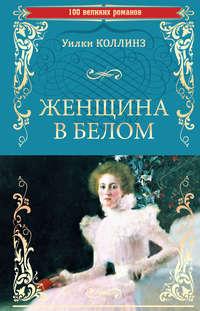 Уильям Уилки Коллинз - Женщина в белом