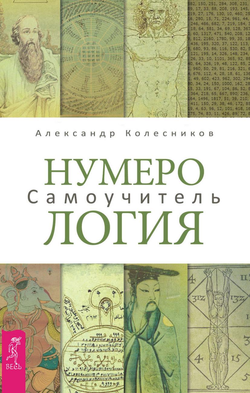 Александр Колесников Нумерология. Самоучитель