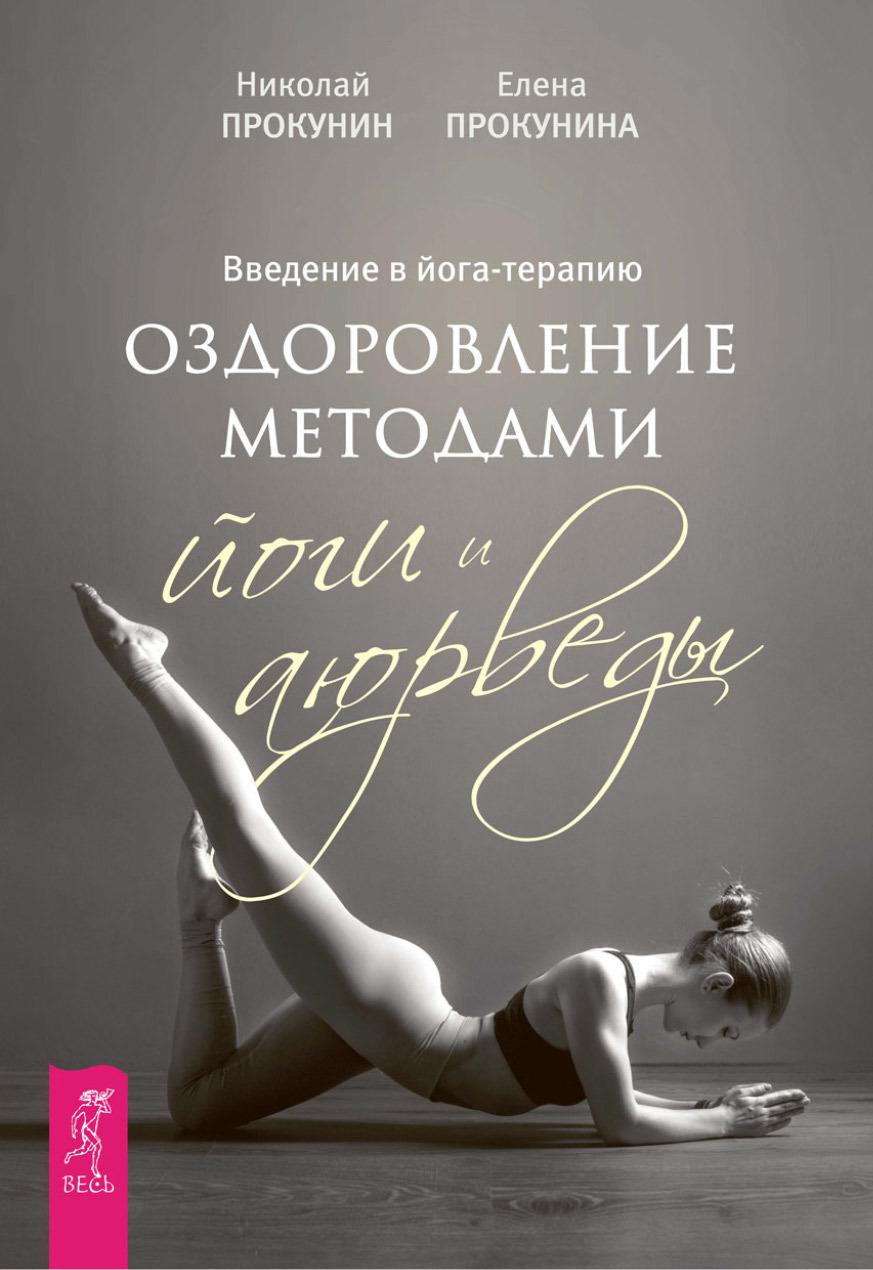 Елена Прокунина Введение в йога-терапию. Оздоровление методами йоги и аюрведы