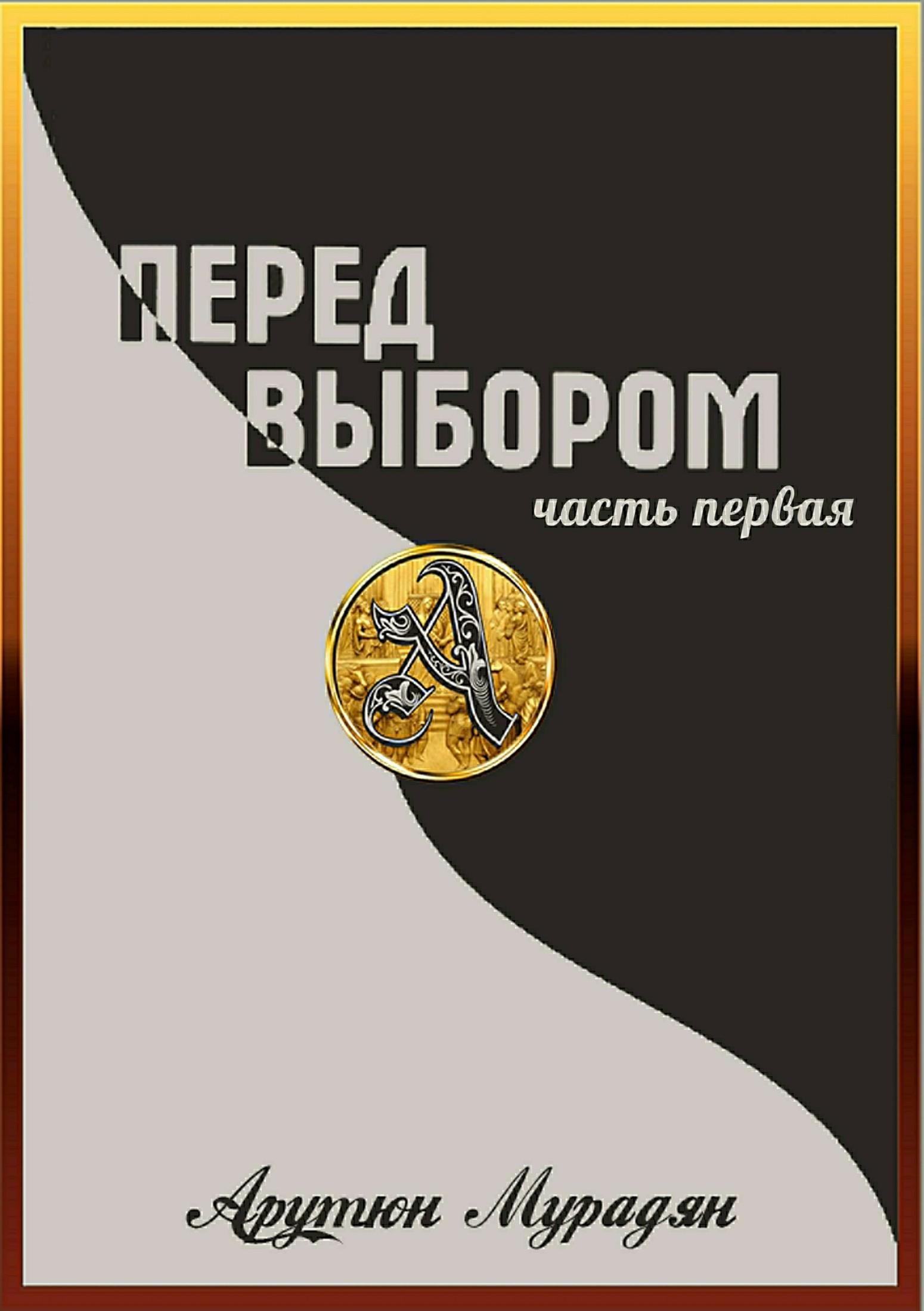 Арутюн Владимирович Мурадян. Перед выбором. Часть 1