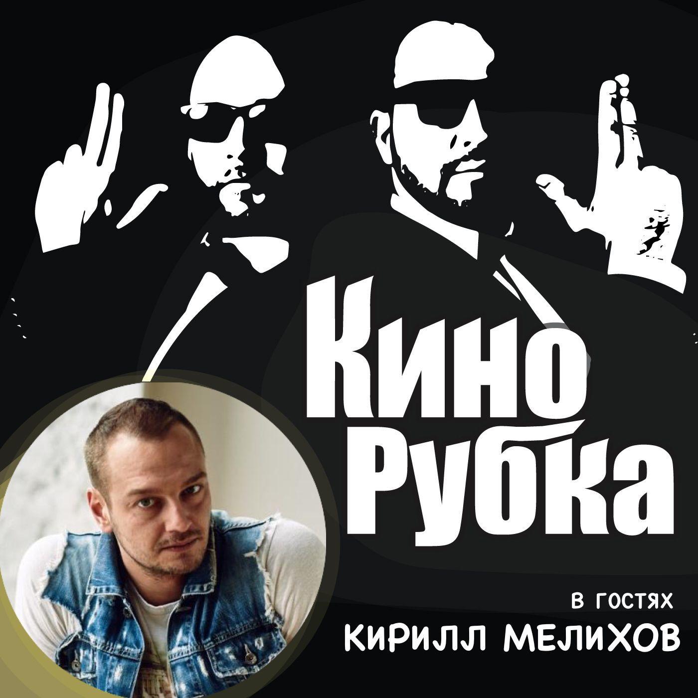 Актер кино Кирилл Мелихов
