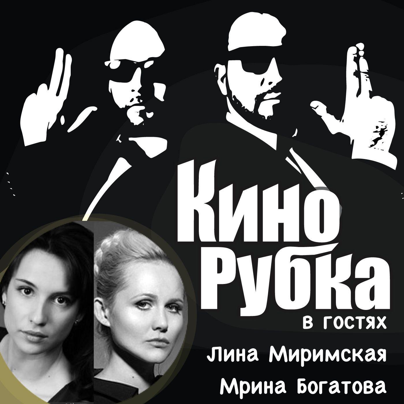 Актрисы театра и кино Лина Миримская и Марина Богатова