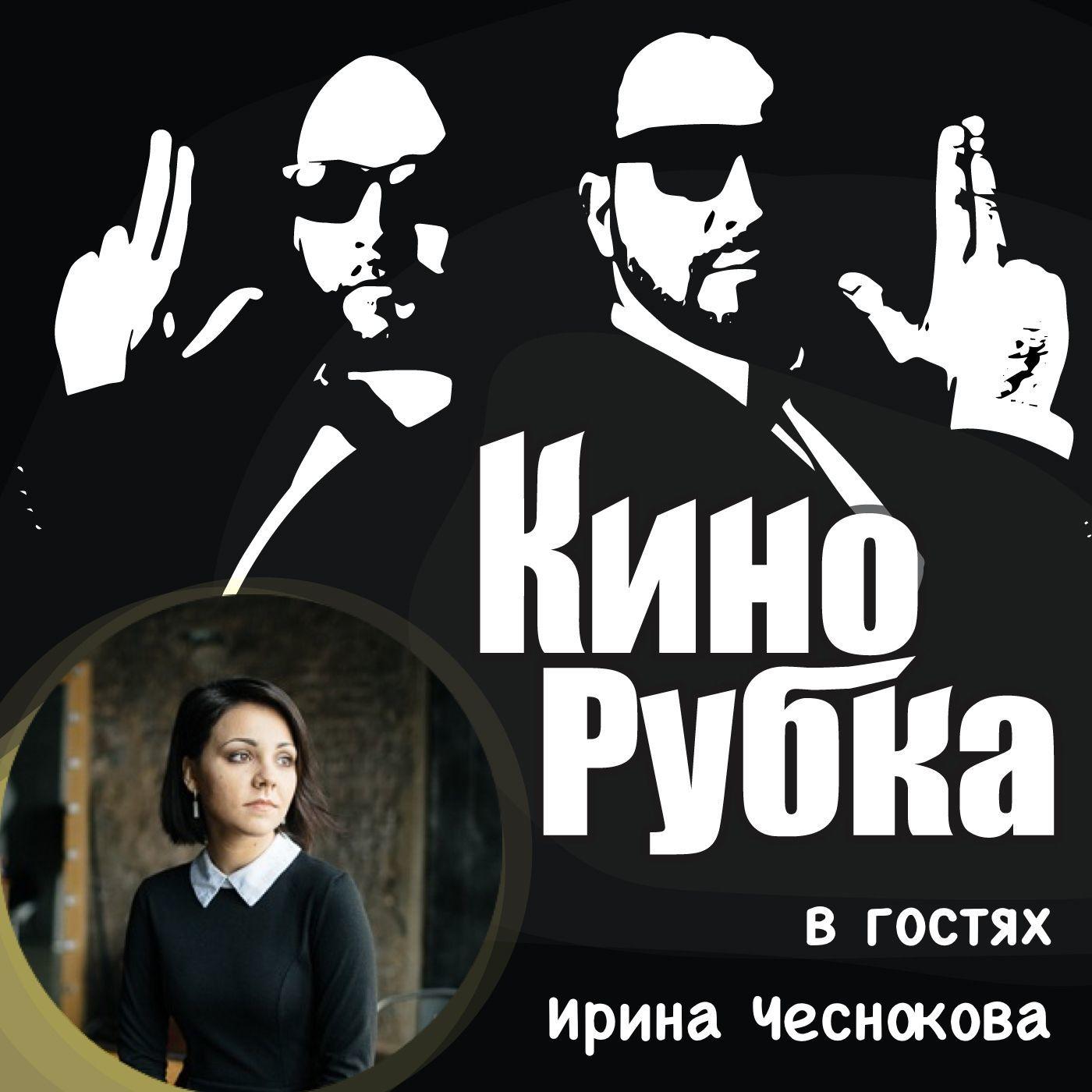 Актриса театра и кино Ирина Чеснокова