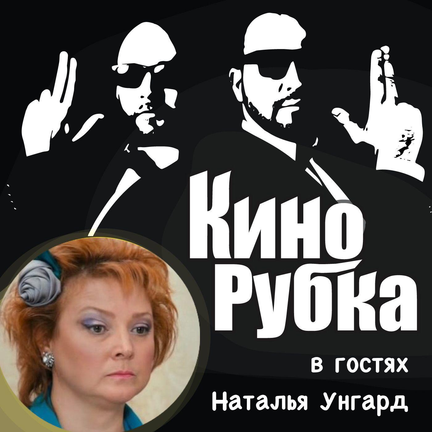 Актриса театра и кино Наталья Унгард