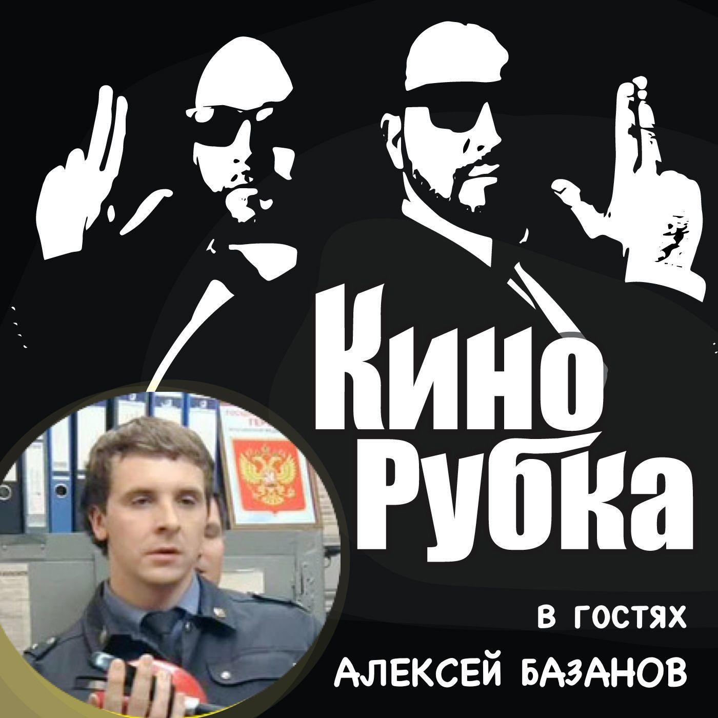 Актер кино Алексей Базанов