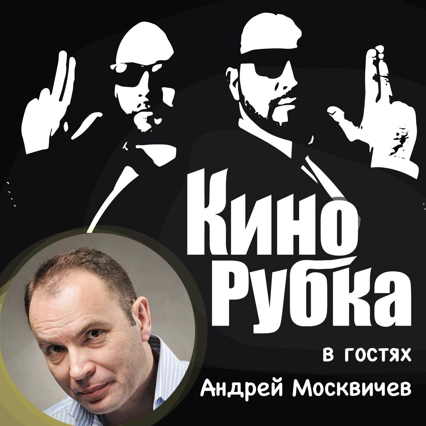 Павел Дикан Актер театра и кино Андрей Москвичев павел дикан актер театра и кино николай цонку