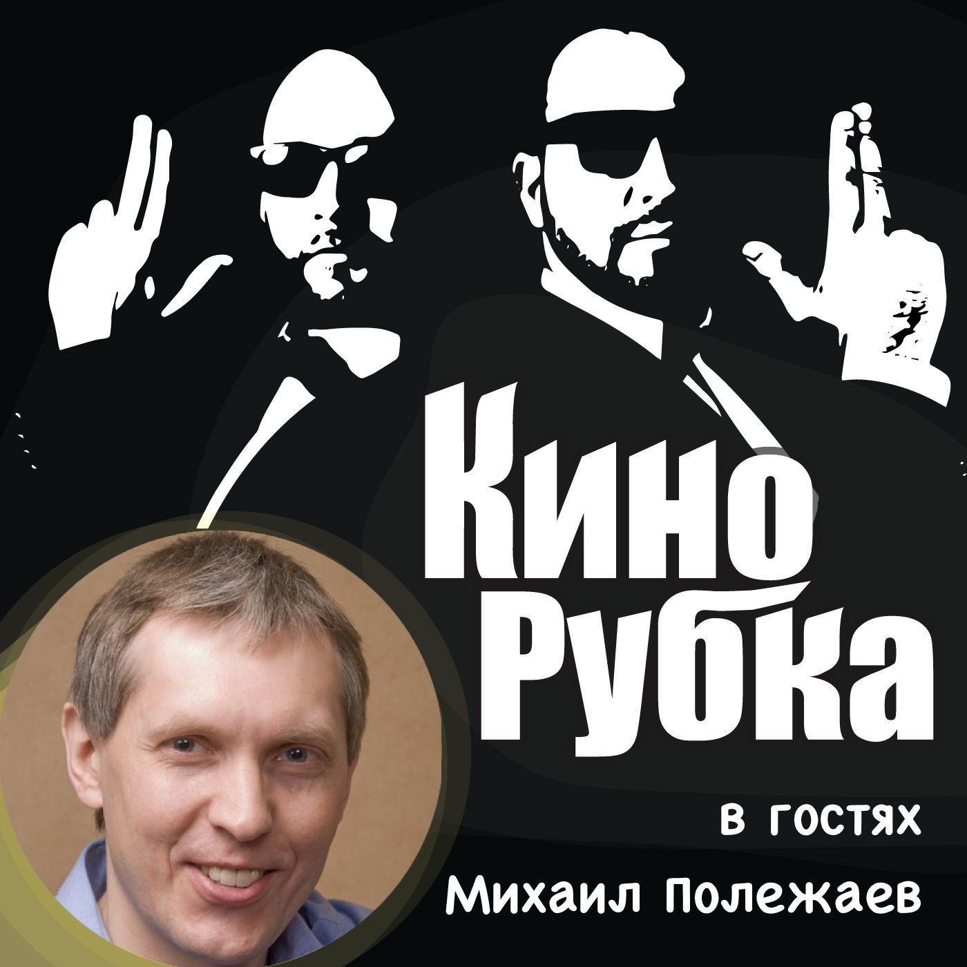 Актер театра и кино Михаил Полежаев