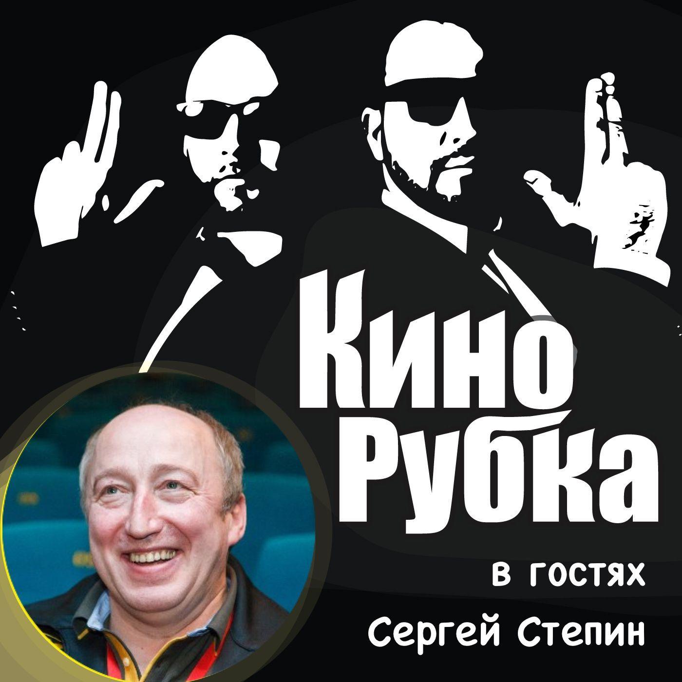Актер театра и кино Сергей Стёпин