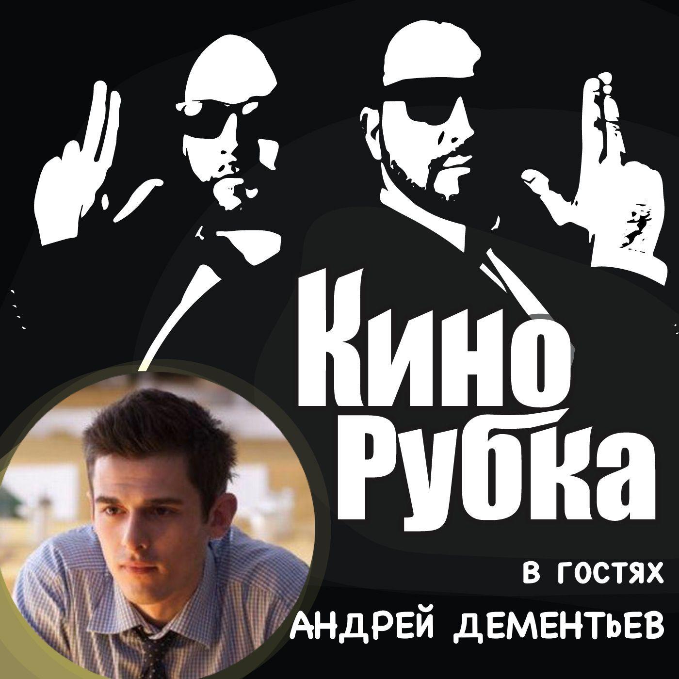 Актер кино Андрей Дементьев