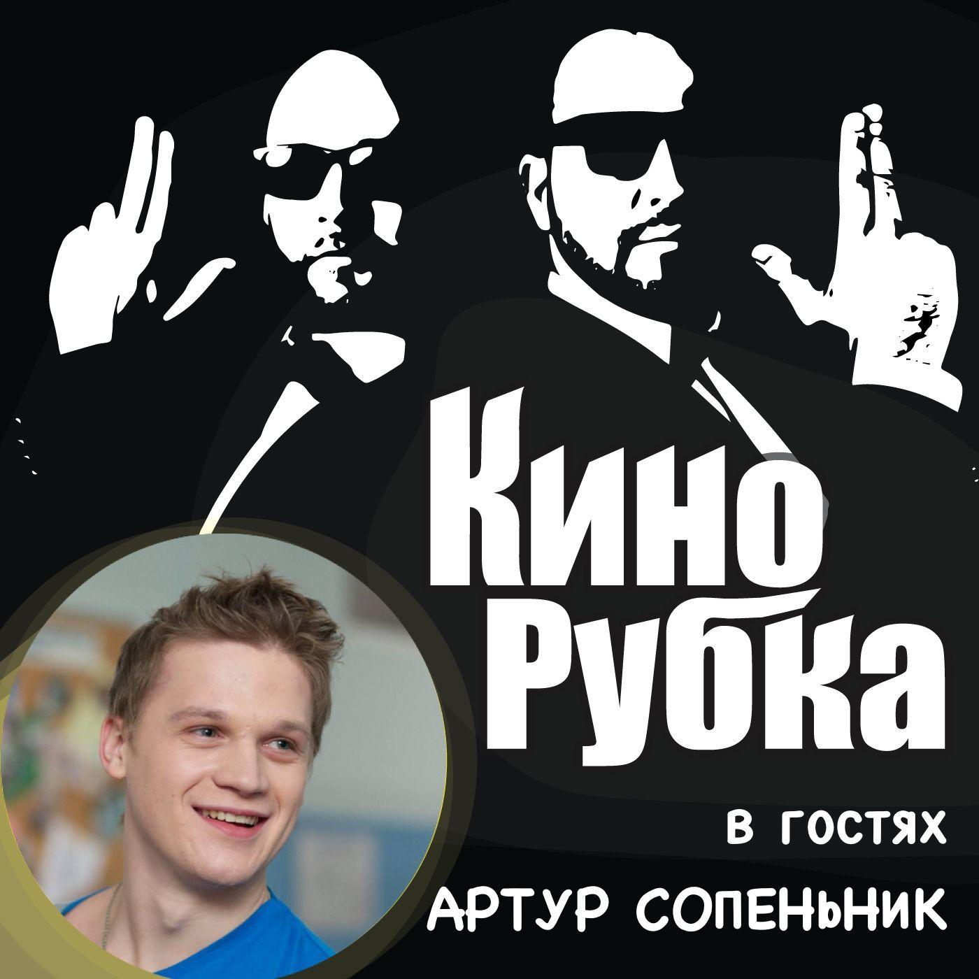 Актер кино Артур Сопеньник