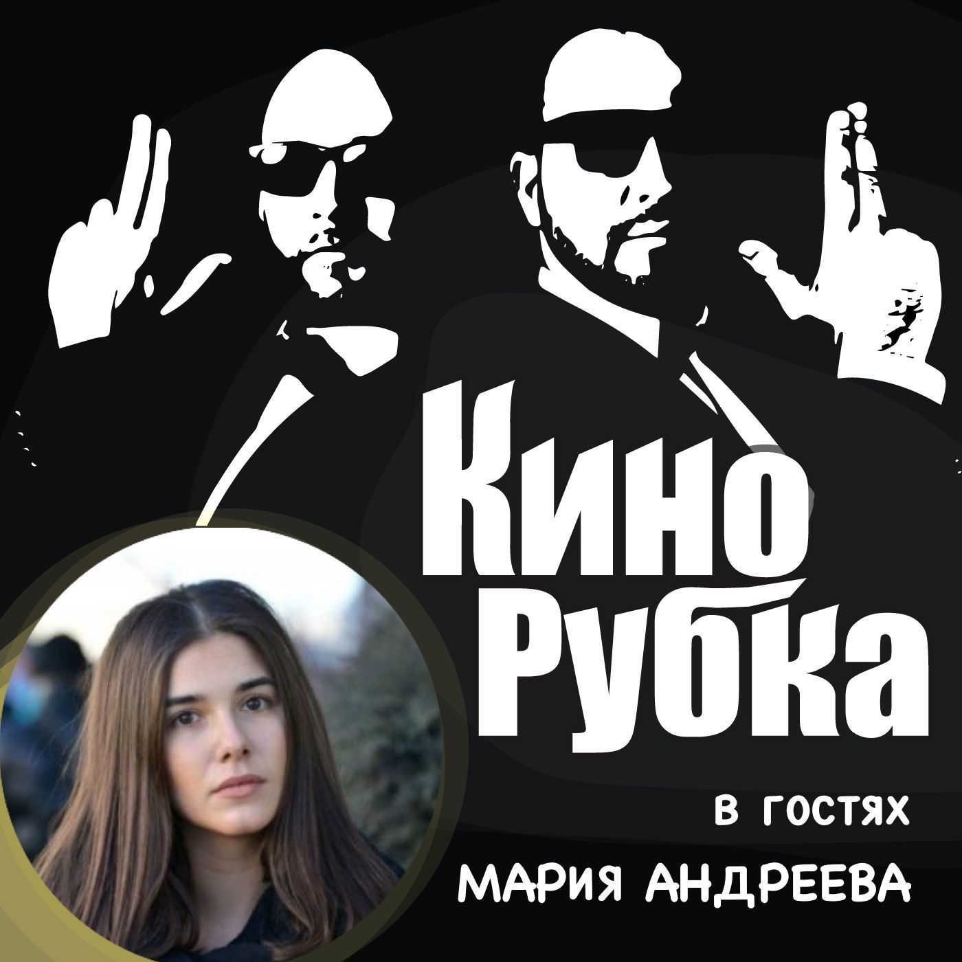 Актриса театра и кино Мария Андреева