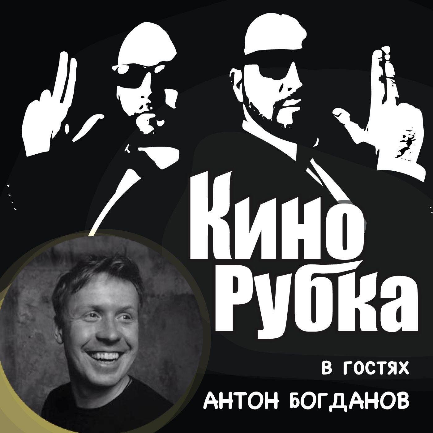 Актер театра и кино Антон Богданов