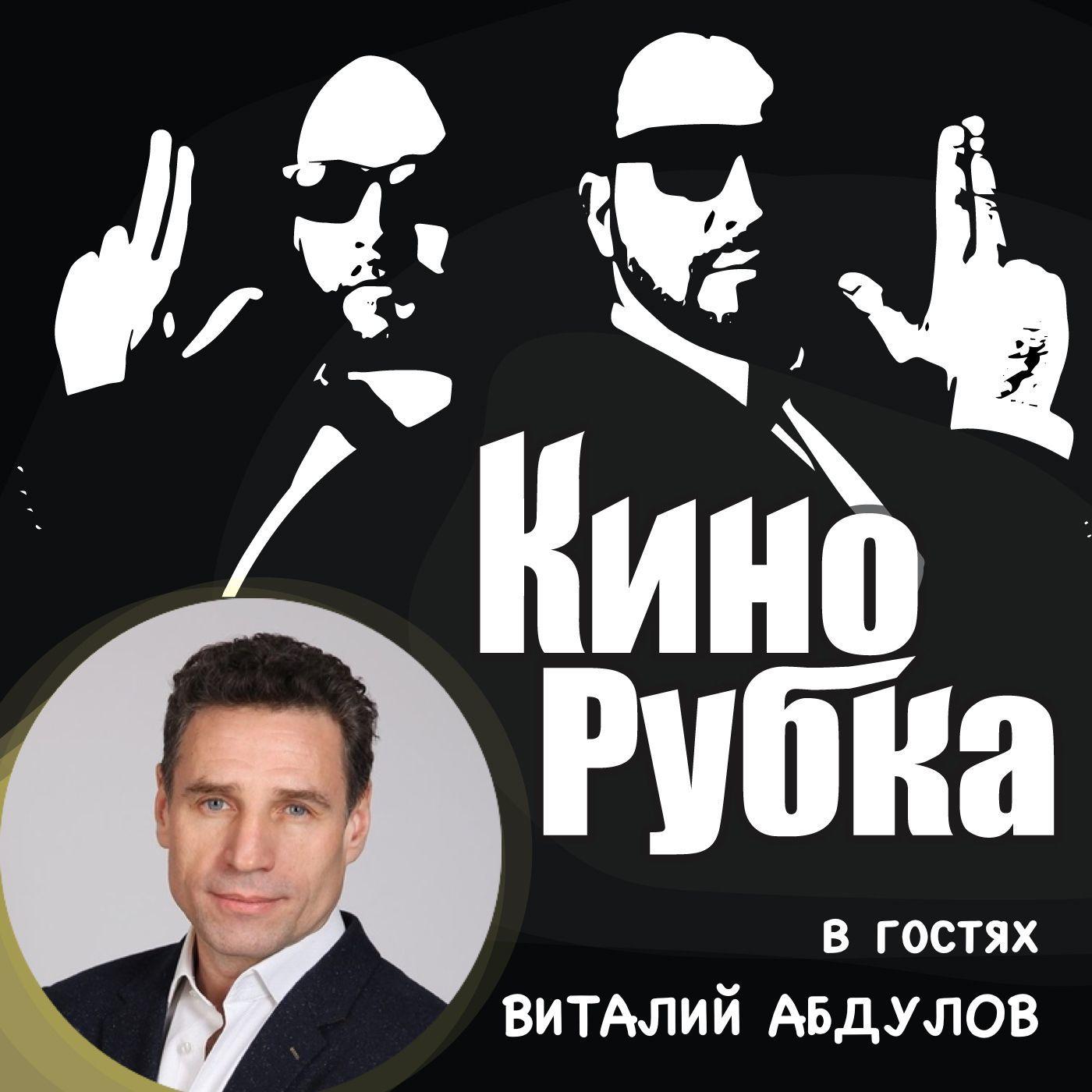 Актер театра и кино Виталий Абдулов
