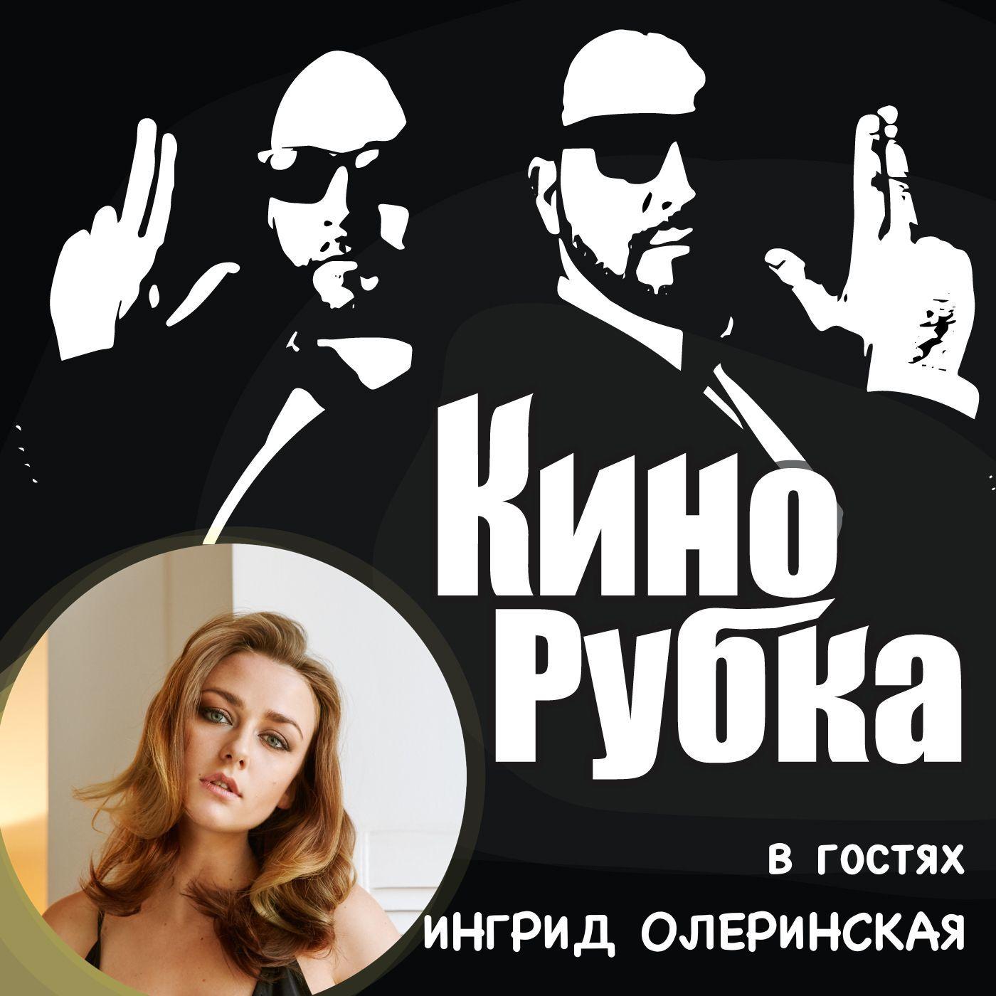 Актриса театра и кино Ингрид Олеринская