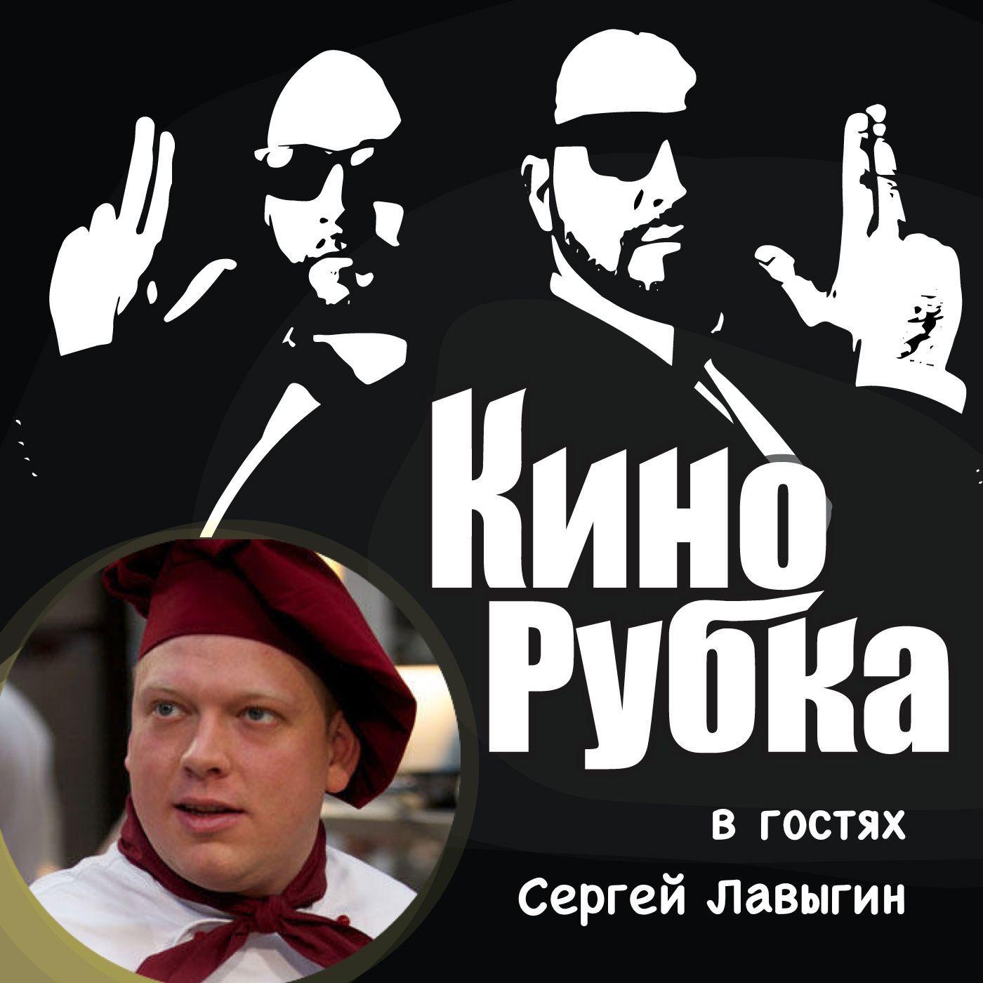 Актер театра и кино Сергей Лавыгин