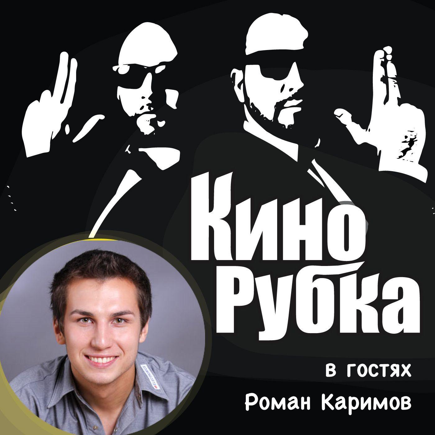 Кинорежиссер Роман Каримов