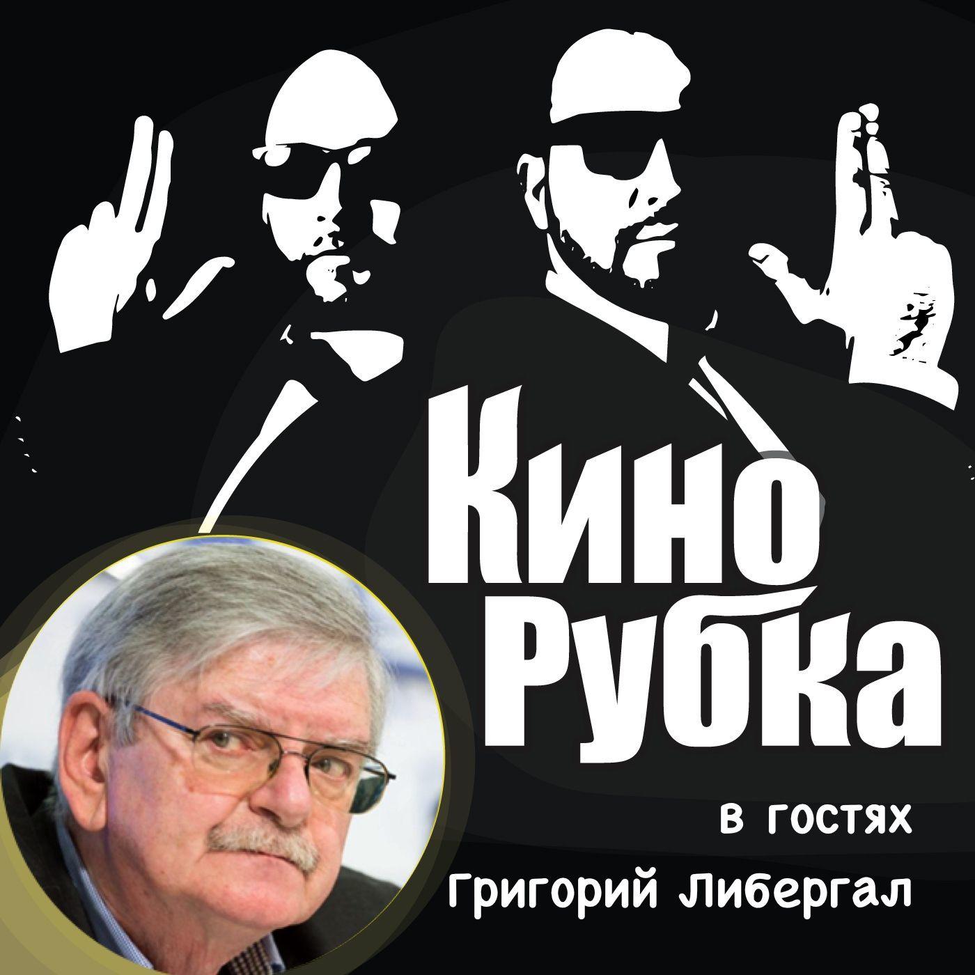 Вице-президент гильдии неигрового кино и тв Григорий Либергал