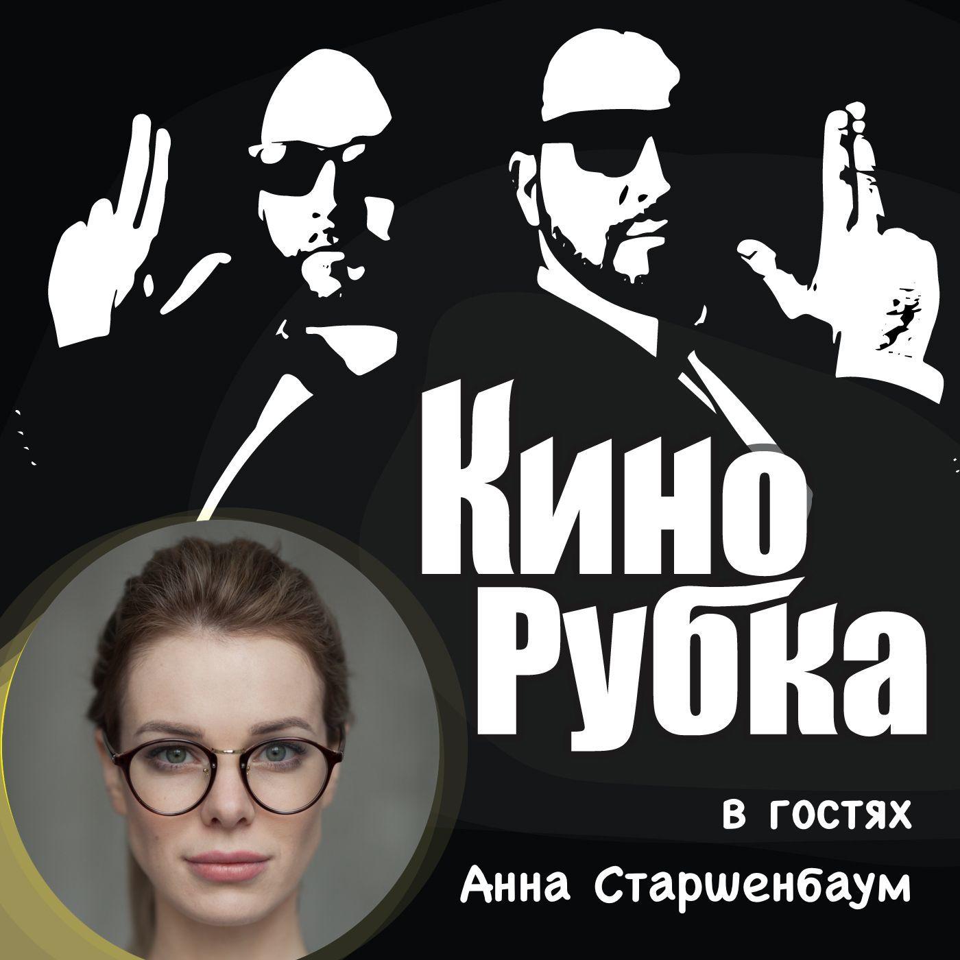Актриса театра и кино Анна Старшенбаум